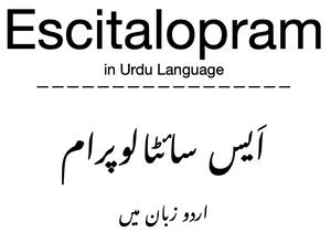 Escitalopram in Urdu Language
