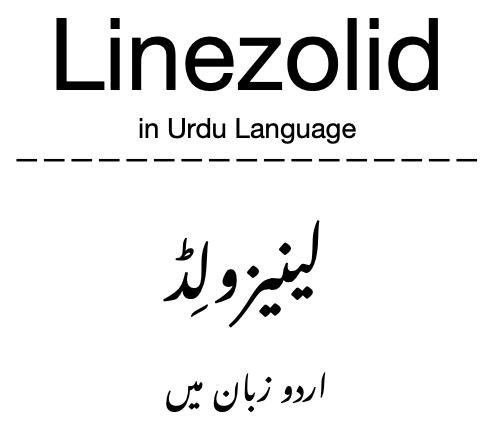 Linezolid in Urdu Language