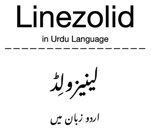 Linezolid in Urdu Language