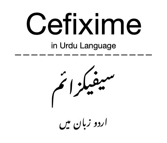 Cefixime in Urdu Language