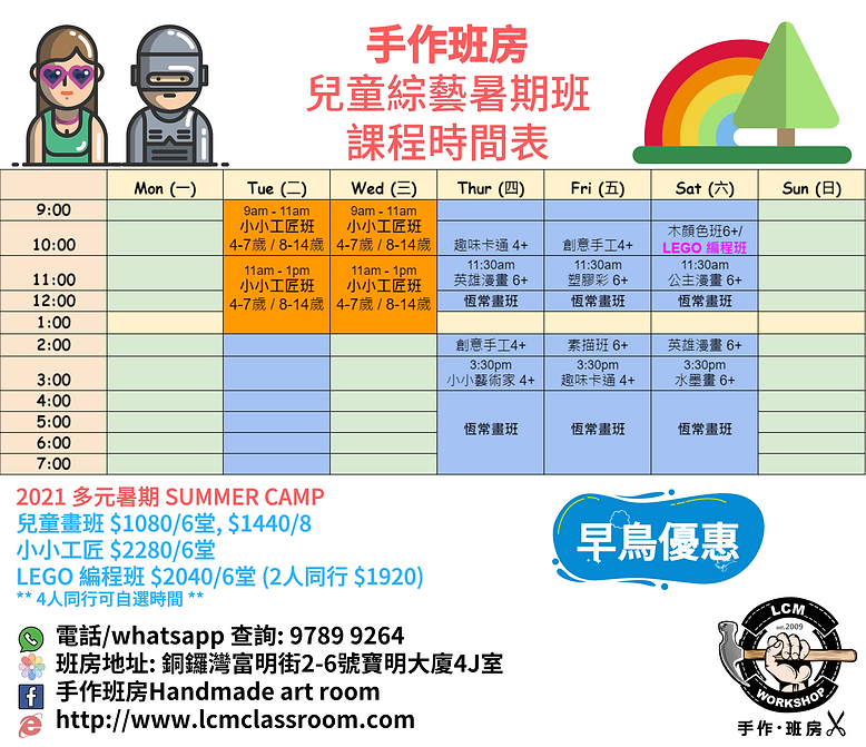 手作班房SUMMER+2019_自定义cm_2021-06-08-0.png