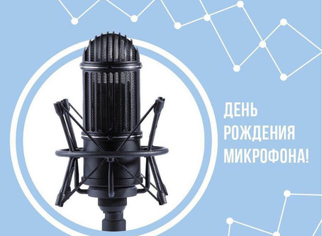 День рождения микрофона!