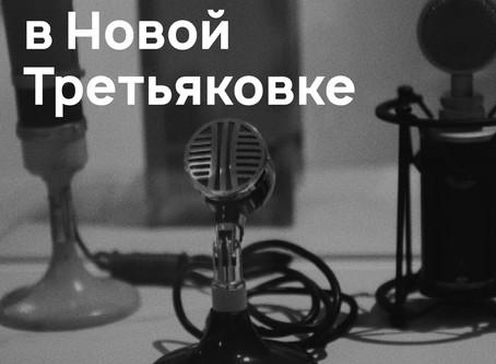 Октава в Новой Третьяковке