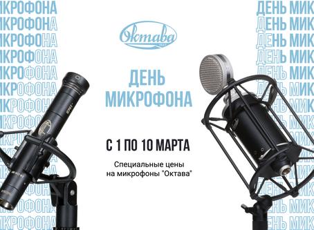 День Микрофона