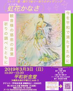 2019/3/3『虹花かなさ』
