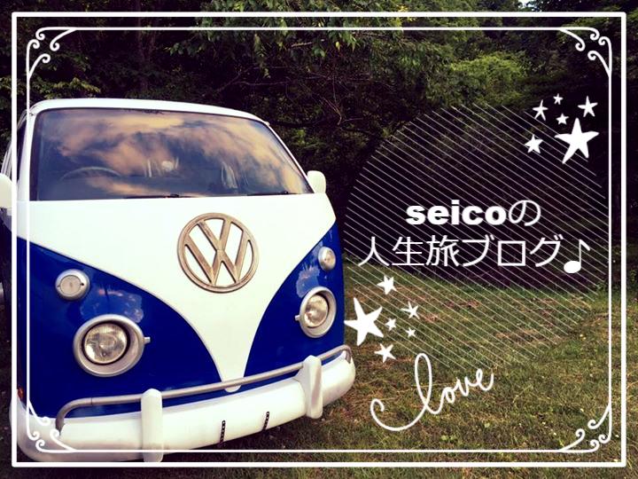 seicoの人生旅ブログ♪