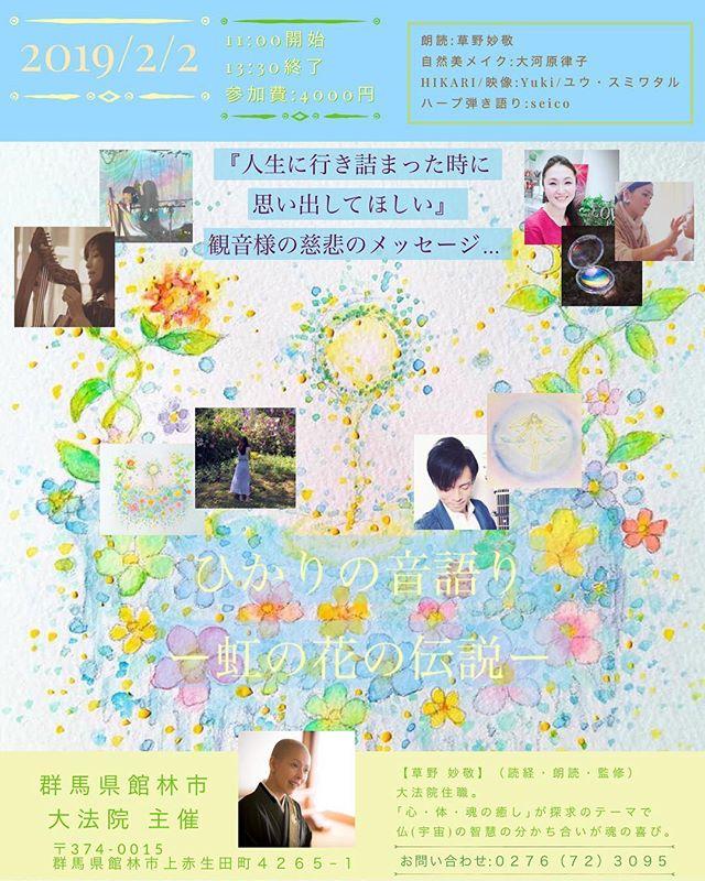 2019/2/2『ひかりの音語り〜虹の花の伝説〜』
