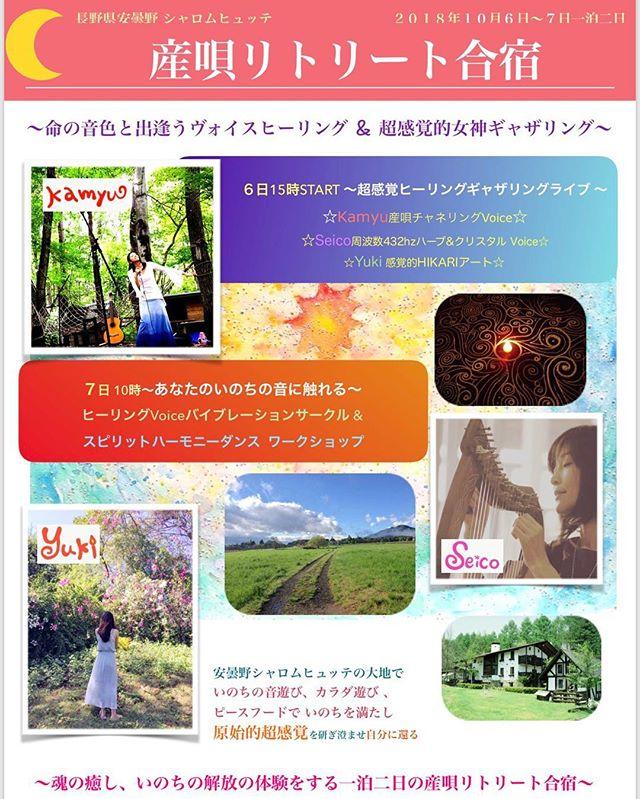 2018/10/6~7 産唄リトリート合宿』