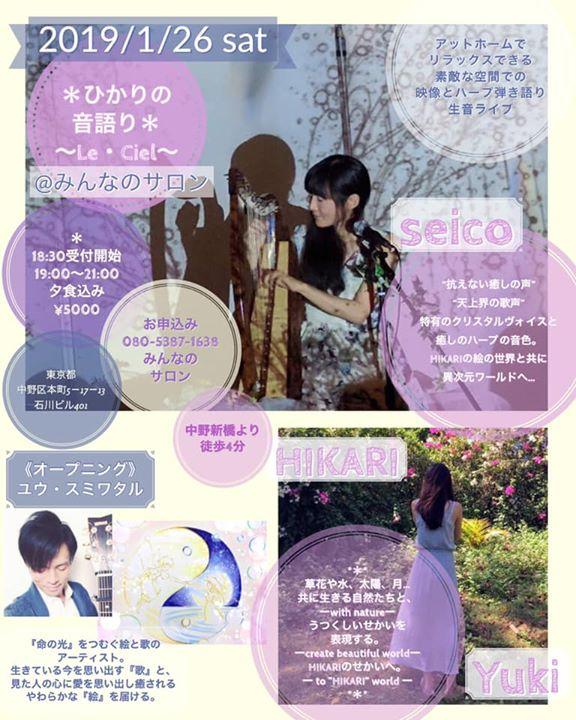 2019/1/26『ひかりの音語りーLe・Cielー』