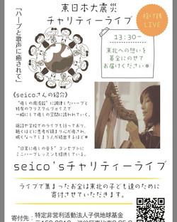 2018/3/11 『ちゃのまるしぇseicoチャリティライブ』