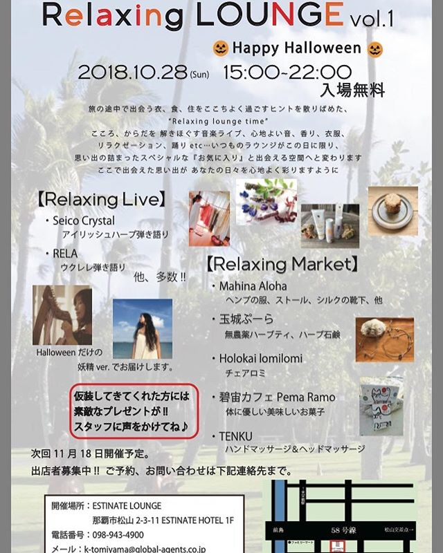 2018/10/28 『Relaxing Lounge Vol.1』