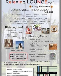 2018/10/28 『Relaxing Lounge Vol.1』