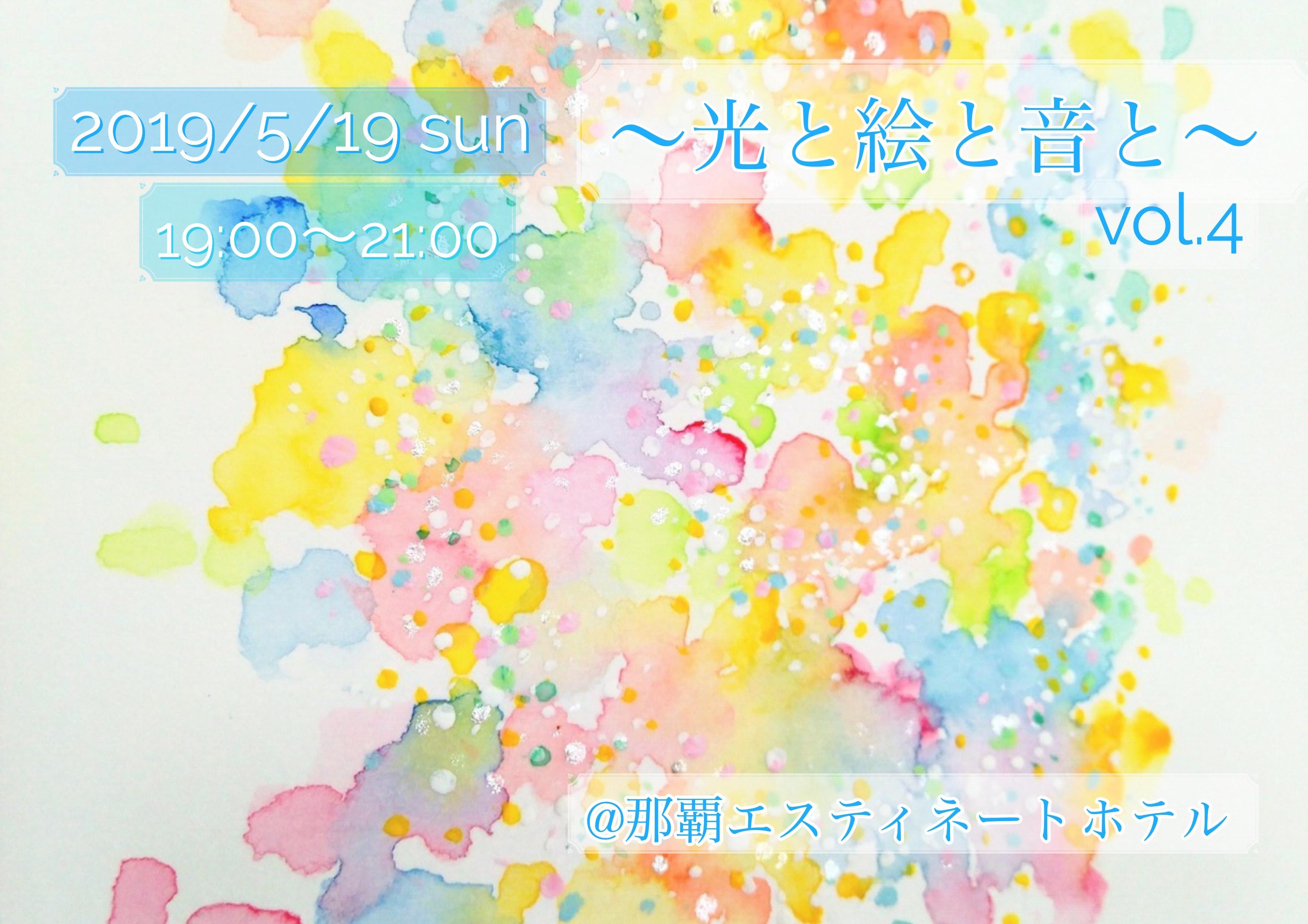 2019/5/19sun 〜光と絵と音とvol.4〜