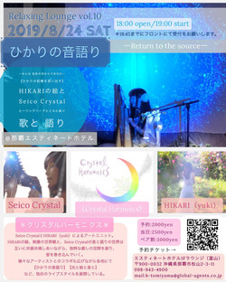 2019/8/24sat ひかりの音語り-Return to the s