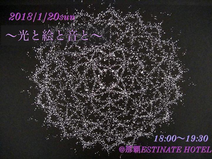 2019/1/20『〜光と絵と音と〜vol.2』