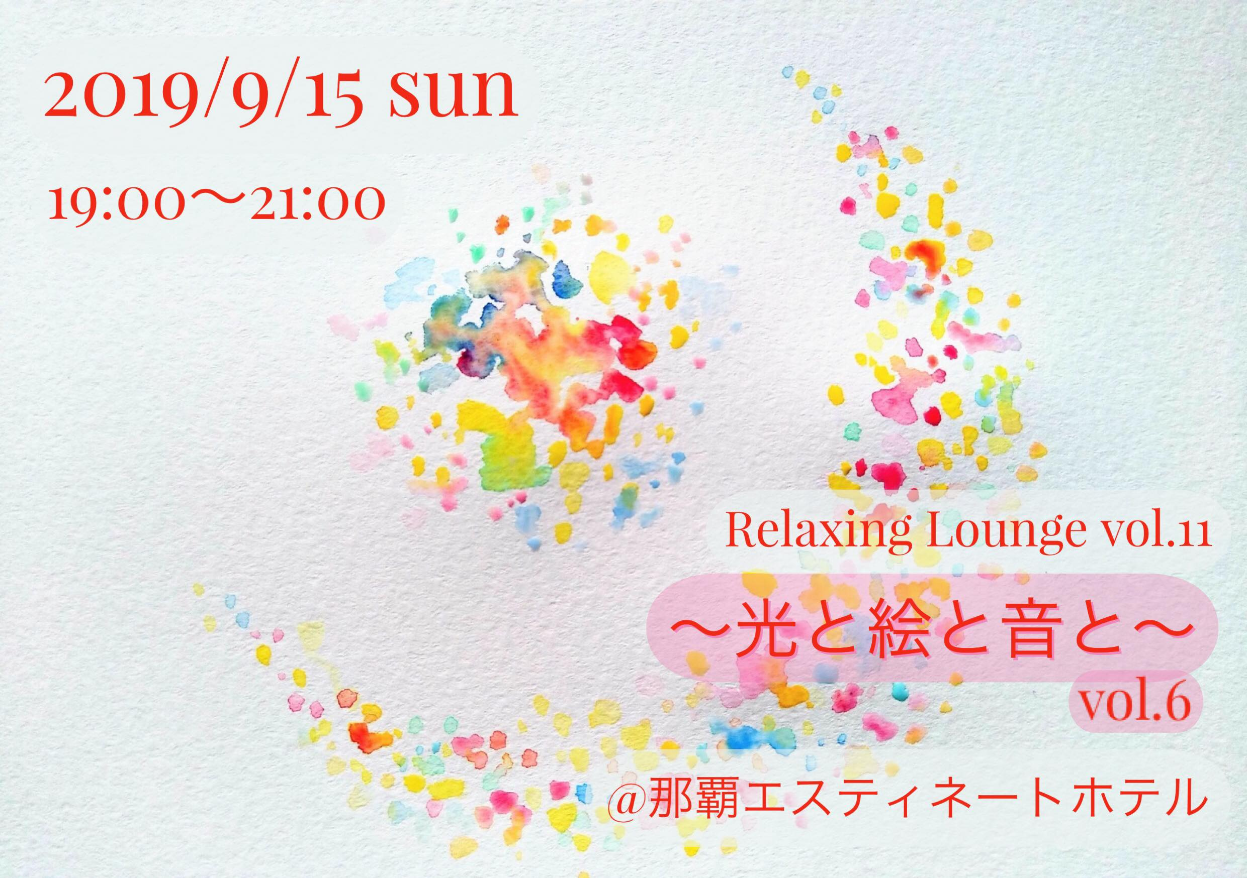 2019/9/15 sun Relaxing Lounge vol