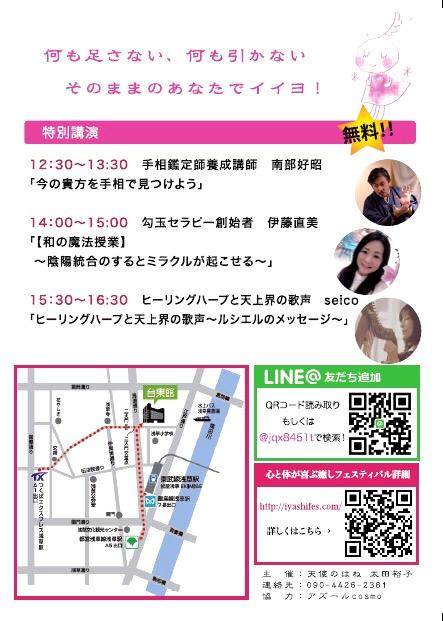 2019/2/24 『癒しフェスティバル』