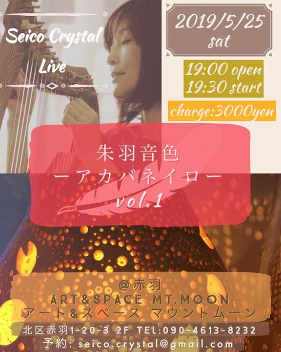 2019/5/25sat『朱羽音色ーアカバネイロー』