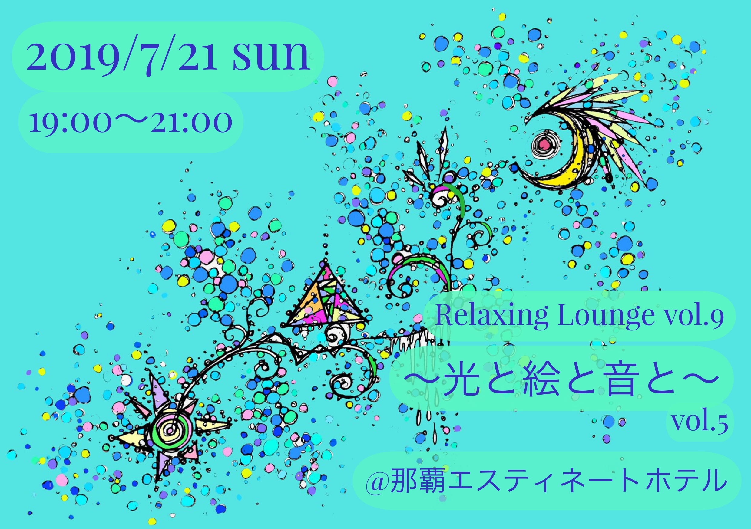2019/7/21sun  Relaxing Lounge vol.9
