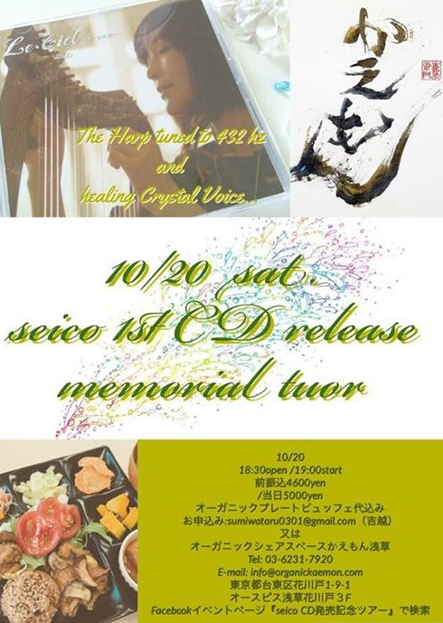 2018/10/20 seico CD発売記念ツアー』