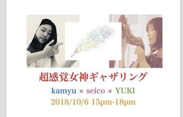 2018/10/6 『超感覚女神ギャザリングLIVE』
