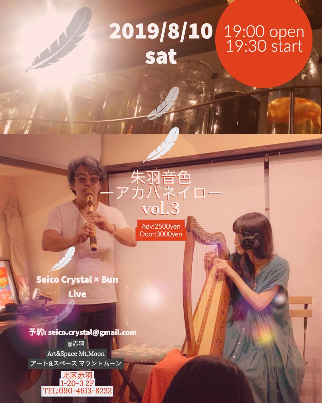 2019/8/10朱羽音色ーアカバネイローvol.3