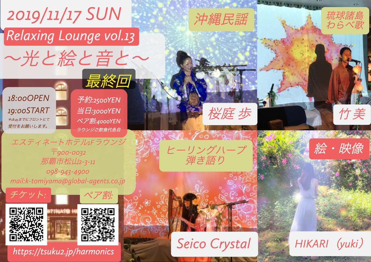 2019/11/17〜光と絵と音と〜最終回