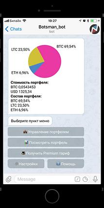 botsman_1.png