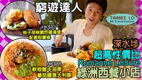 深水埗Romanne Leisure Food Concept