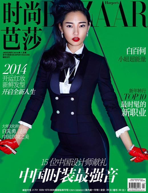 China BAZZAR Cover