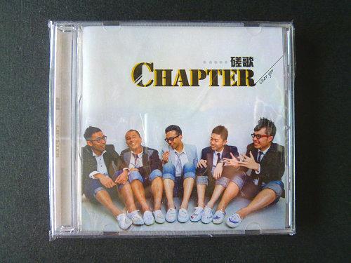 磋歌 - Chapter