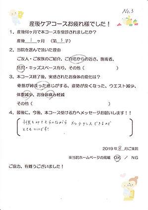 sango_voice-03.jpg