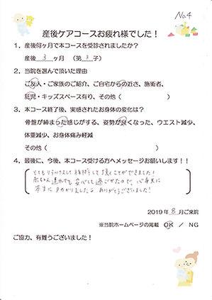 sango_voice-04.jpg
