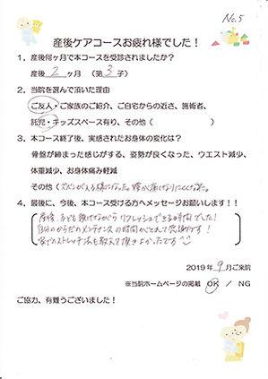sango_voice-05.jpg
