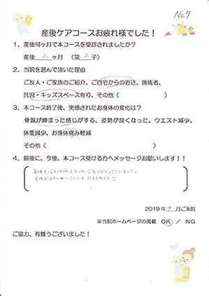 sango_voice-07.jpg