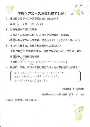 sango_voice-09.jpg
