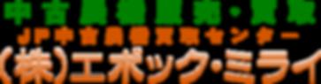 中古農機販売・買取 JP中古農機買取センター (株)エポック・ミライ