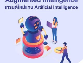 ทำความรู้จัก Augmented Intelligence เทรนด์ใหม่ที่มาแทน Artificial Intelligence แบบเดิมๆ