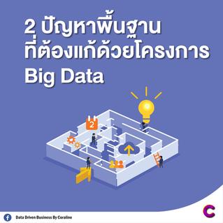2 ปัญหาพื้นฐานที่ต้องแก้ด้วยโครงการ Big Data