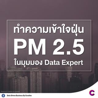 ทำความเข้าใจฝุ่น PM 2.5 ในมุมมอง Data Expert