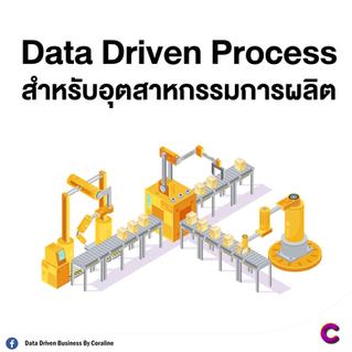 Data Driven Process สำหรับอุตสาหกรรมการผลิต