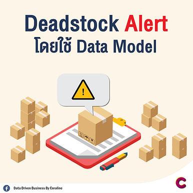 Deadstock Alert โดยใช้ Data Model