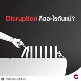 Disruption คืออะไรกันแน่?