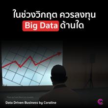 ในช่วงวิกฤต ควรลงทุน Big Data ด้านใด