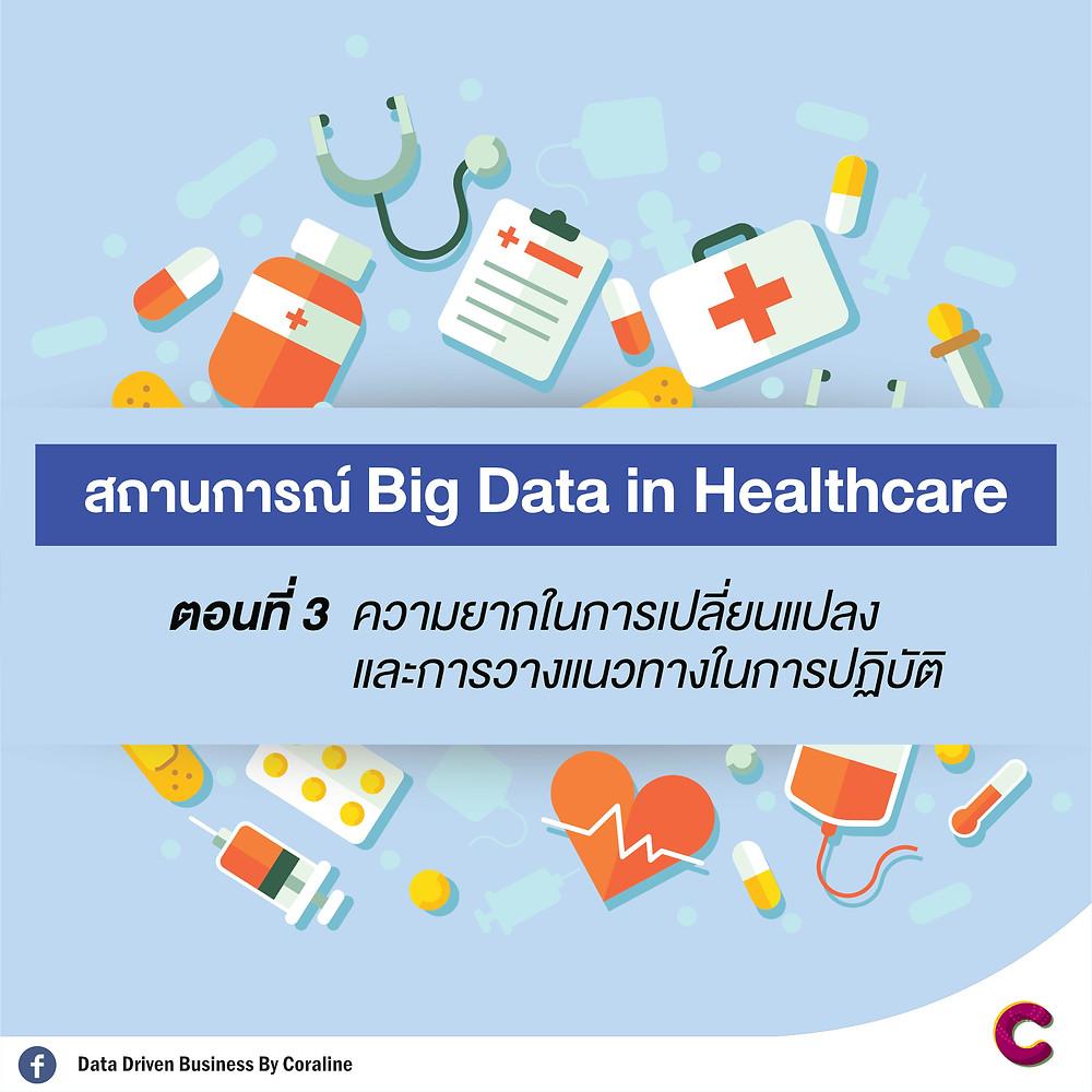Big Data in Healthcare Part 3