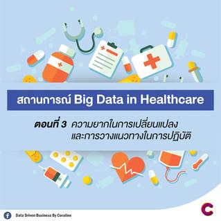 สถานการณ์ Big Data in Healthcare ตอนที่ 3: ความยากในการเปลี่ยนแปลง และการวางแนวทางในการปฏิบัติ