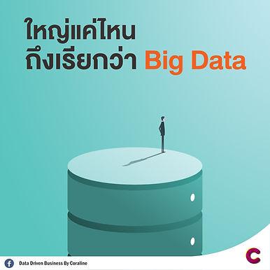 """ใหญ่แค่ไหนถึงเรียกว่า """"Big Data"""""""