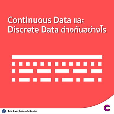 Continuous and Discrete Data ต่างกันอย่างไร