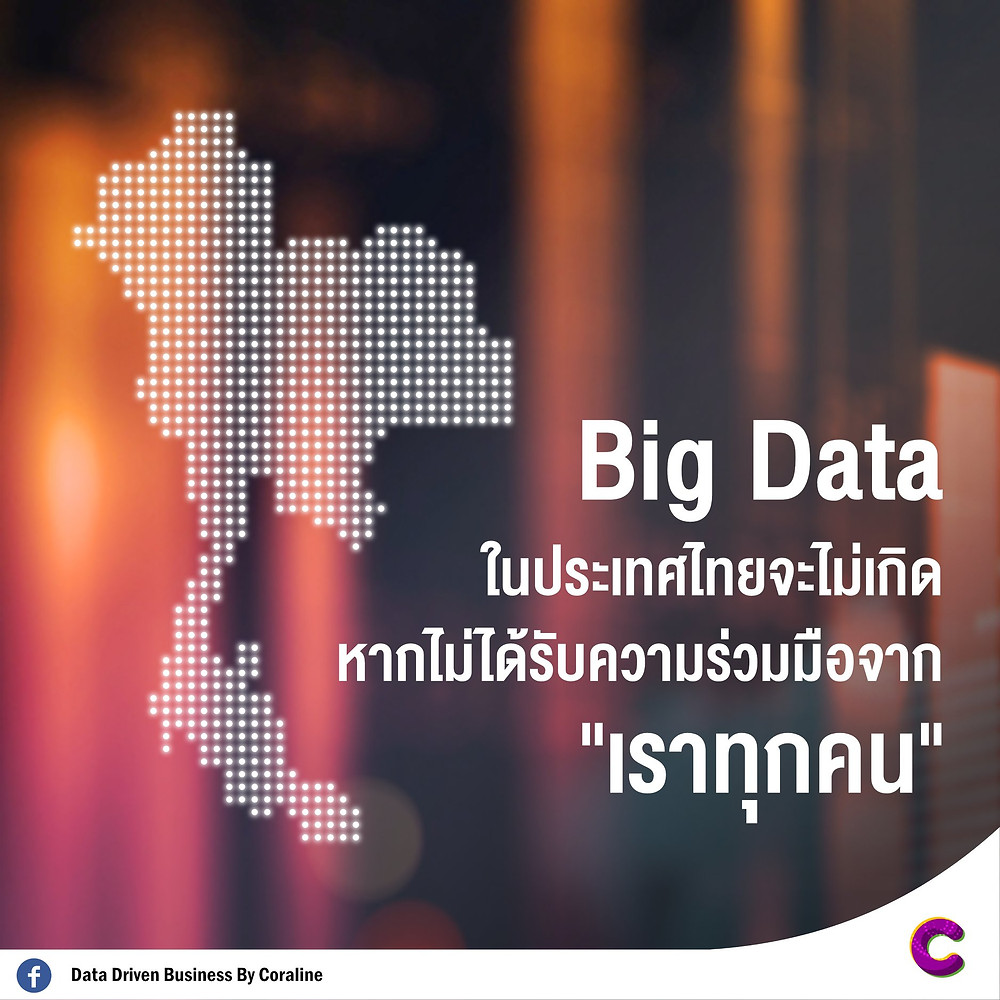 Big Data in Thailand will not be born