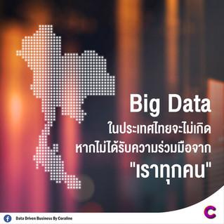 "Big Data ในประเทศไทยจะไม่เกิด หากไม่ได้รับความร่วมมือจาก ""เราทุกคน"""